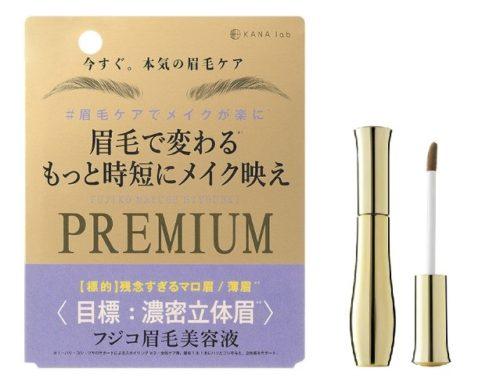 フジコ眉毛美容液premium