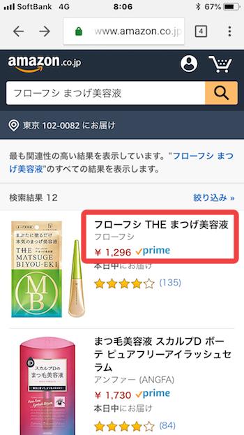 Amazonのフローフシまつ毛美容液価格