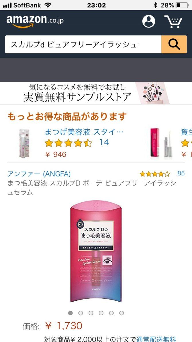 スカルプDまつげ美容液のアマゾン価格