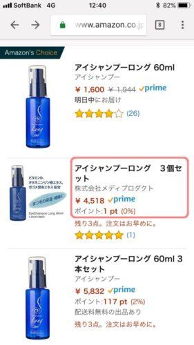 Amazonでのアイシャンプー価格