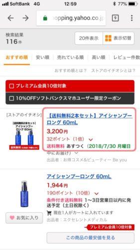 Yahoo!でのアイシャンプー価格