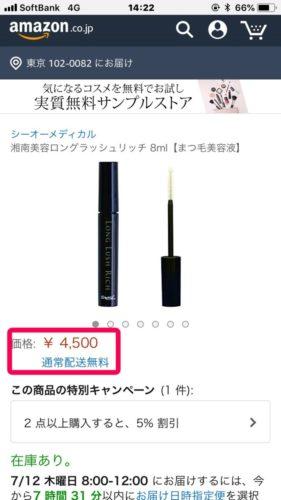 湘南美容ロングラッシュリッチのAmazon価格