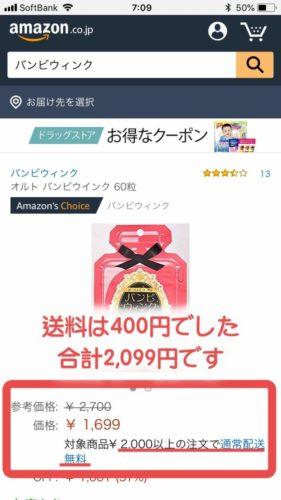 バンビウィンクのAmazon価格