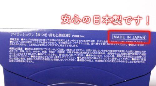 アイラッシュワンは日本製