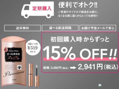 スカルプDまつげ美容液プレミアムは定期購入で15%OFF