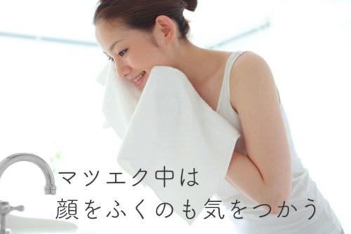 マツエク中はタオルの使用も注意
