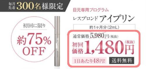 アイプリンの公式サイト価格