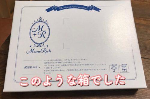 メモリッチの箱