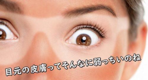 目元の皮膚はとても敏感!