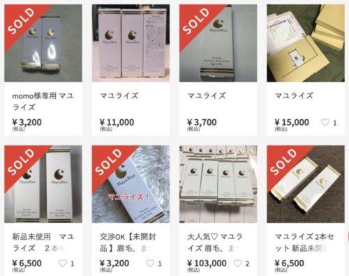 マユライズのメルカリ価格
