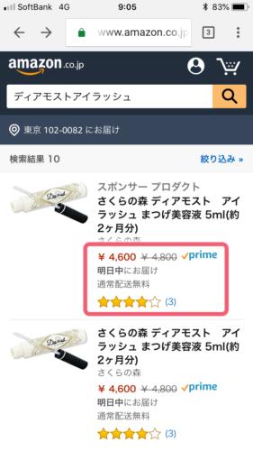 ディアモストアイラッシュ Amazon価格