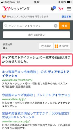 ディアモストアイラッシュ Yahoo!ショッピング価格
