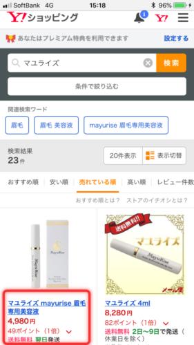 Yahoo!でのマユライズ価格