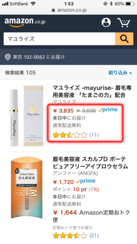 Amazonでのマユライズ価格