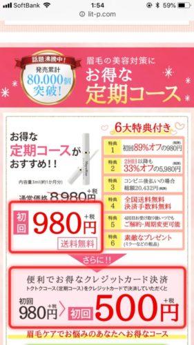 マユライズ公式サイト価格