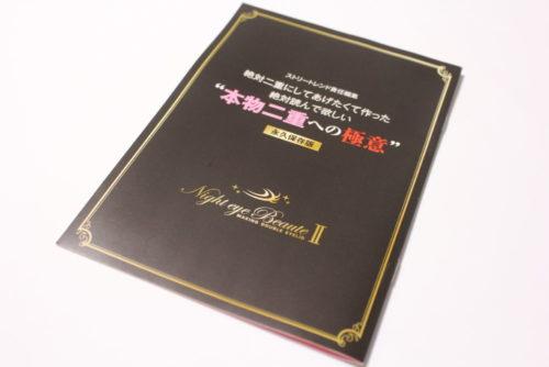 ナイトアイボーテ二重の冊子