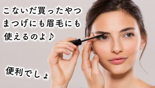 眉毛に使えるまつげ美容液