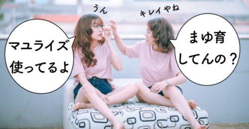 マユライズの口コミ