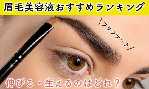 眉毛美容液おすすめ人気ランキング(伸びる・生えるのは?)