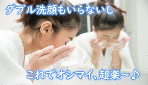 お風呂で使える濡れた手OKのクレンジングまとめ