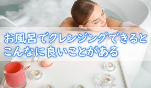 お風呂でクレンジングするメリット