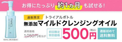 初回は500円で購入可能