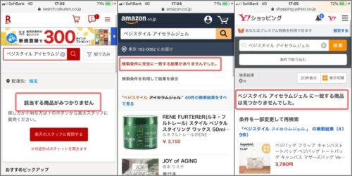 楽天、Amazon、Yahoo!では取り扱い無し