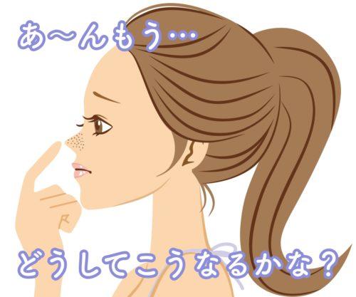 小鼻の黒ずみの原因は?