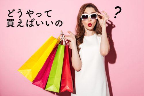 モンローウィンクの最安値販売店や正しい購入方法