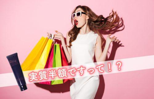 モイストゲルクレンジングをお得に購入する方法とは?
