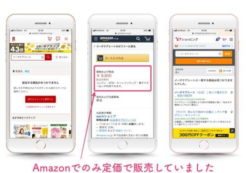 イーチケアシートの楽天・ Amazon・Yahoo!価格比較