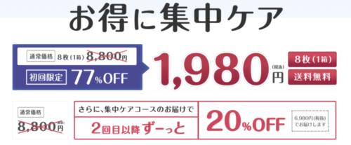 イーチケアシート公式サイト価格