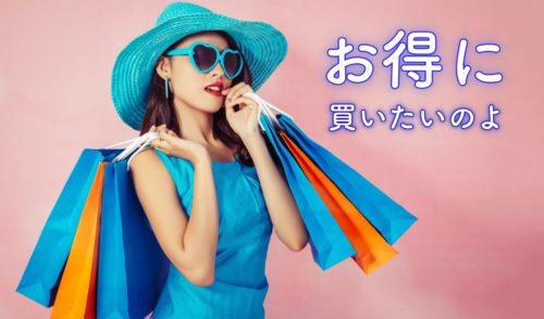 エリザクイーンのお得な購入方法や販売店について。どこで買える?