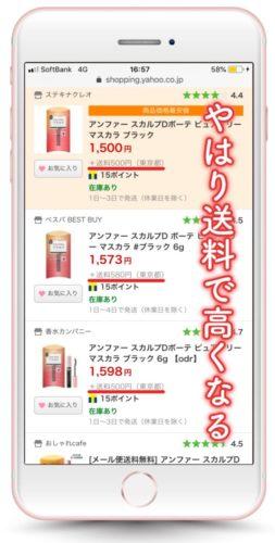 Yahoo!でのスカルプDマスカラ価格