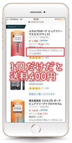 AmazonでのスカルプDマスカラ価格