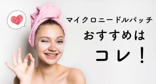 化粧品用マイクロニードルパッチおすすめランキング