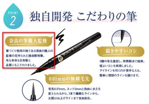 スカルプDピュアフリーアイライナーの筆は職人さん監修