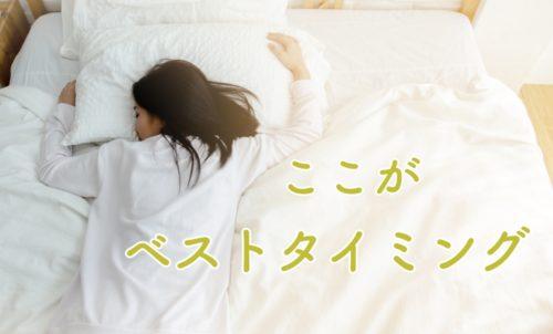 寝る前のまつげケアがベスト