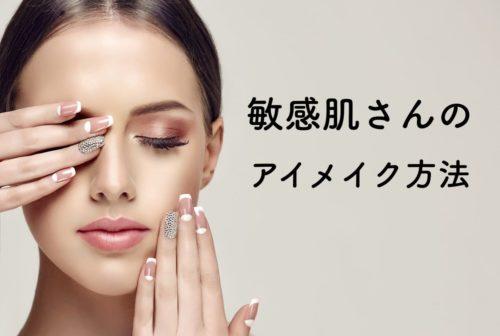 敏感肌さんのアイメイク方法