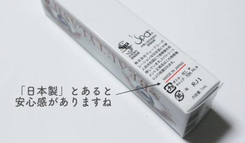 ビューティーラッシュリミテッドは日本製
