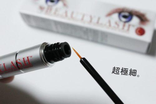 ビューティーラッシュリミテッドの筆は極細