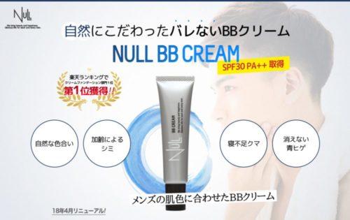 NULL BBクリーム