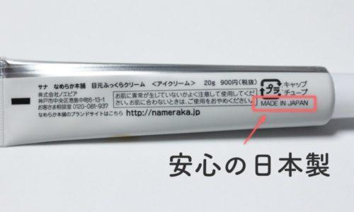 なめらか本舗 目元ふっくらクリームは日本製