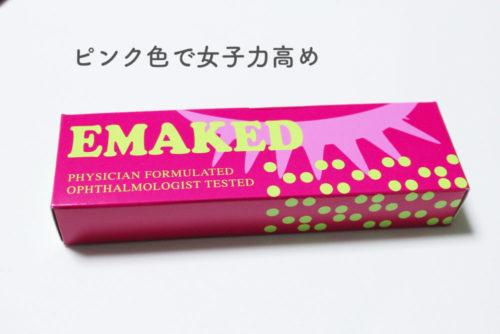 エマーキットはピンクの箱