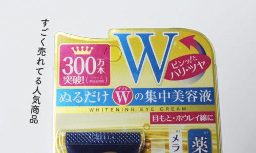 明色プラセホワイター薬用美白アイクリームは300万本売れてる